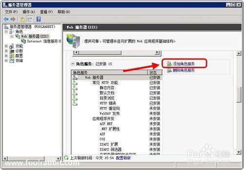 Windows Server 2008 R2安装IIS
